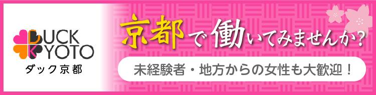 京都最大級のメガヘルス ダック京都