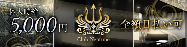 Club Neptune