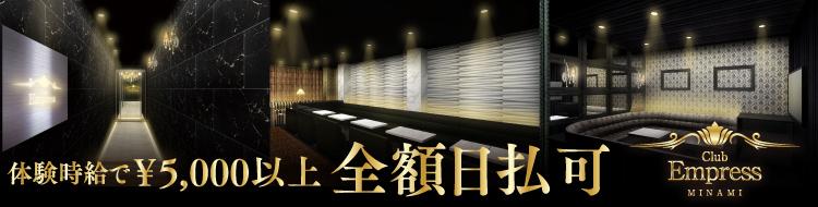 Club Empress MINAMI