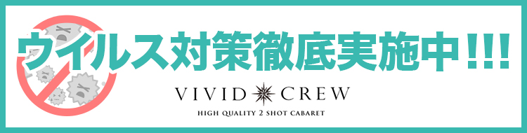 VIVID CREWグループ