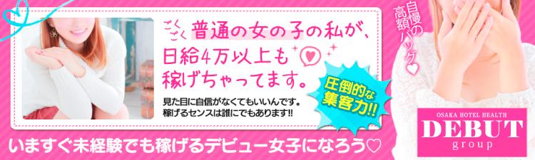 大阪一円に続々店舗展開中の、DEBUTグループです
