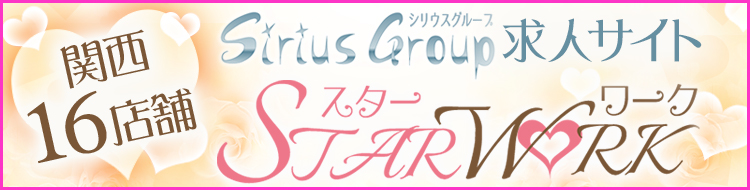 シリウスグループ