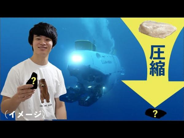 サラダチキンを海底10,000mの水圧で圧縮 すしらーめん《りく》の「超大掛かりな実験企画」が話題に(リアルサウンド)