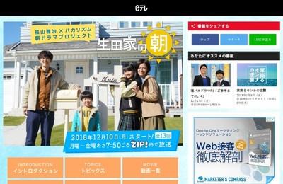NHK&日テレ「朝ドラ受け」バトルを分析 現時点では本家が「一枚上」か(J-CASTニュース)