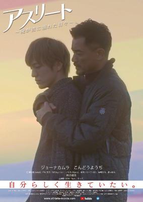 ジョーナカムラとこんどうようぢ共演、LGBT題材にした「アスリート」プレミア上映(映画ナタリー)