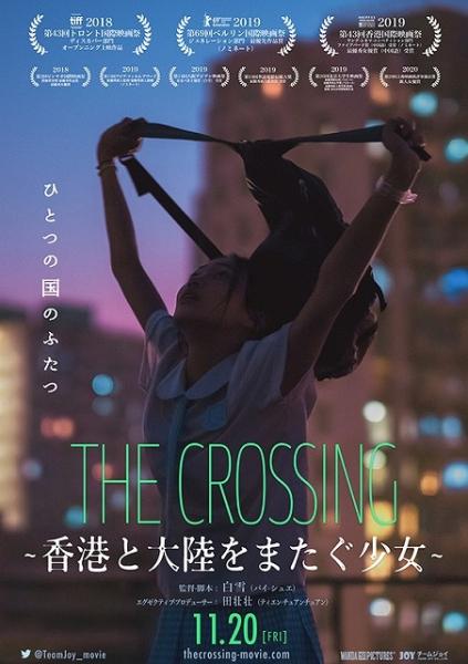 「THE CROSSING 香港と大陸をまたぐ少女」越境児童、未婚の両親、iPhone密輸の背景を徹底解説(映画.com)
