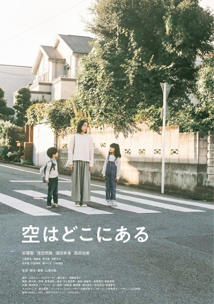 山浦未陽監督「空はどこにある」が「田辺・弁慶映画祭セレクション2020」で公開(映画.com)