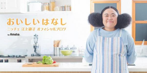 ニッチェの江上敬子、慣らし保育2日目の愛息のいない環境に「なんか泣きそー」(ザテレビジョン)