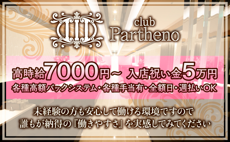 Club Partheno