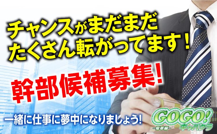 GOGOキャバクラ電車編