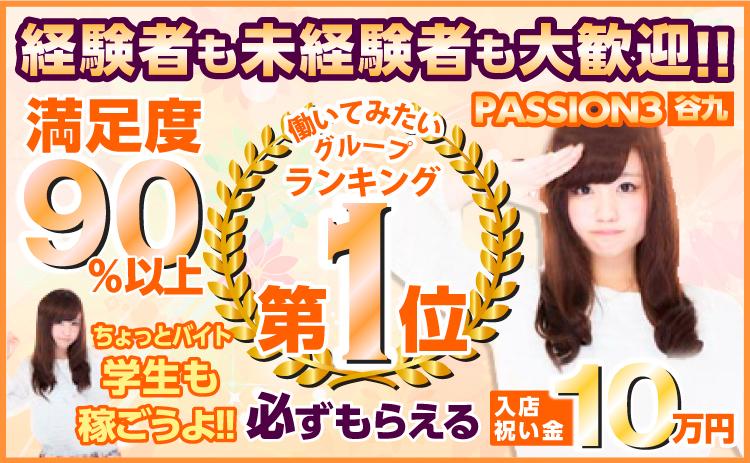 CLUB PASSION谷九店