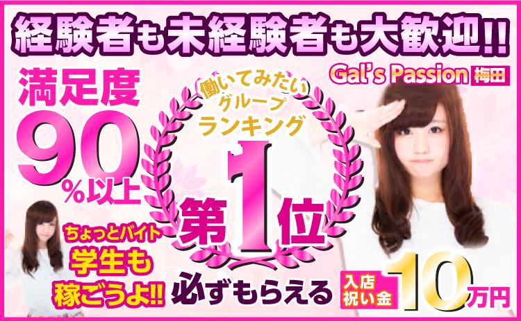 CLUB PASSION梅田店