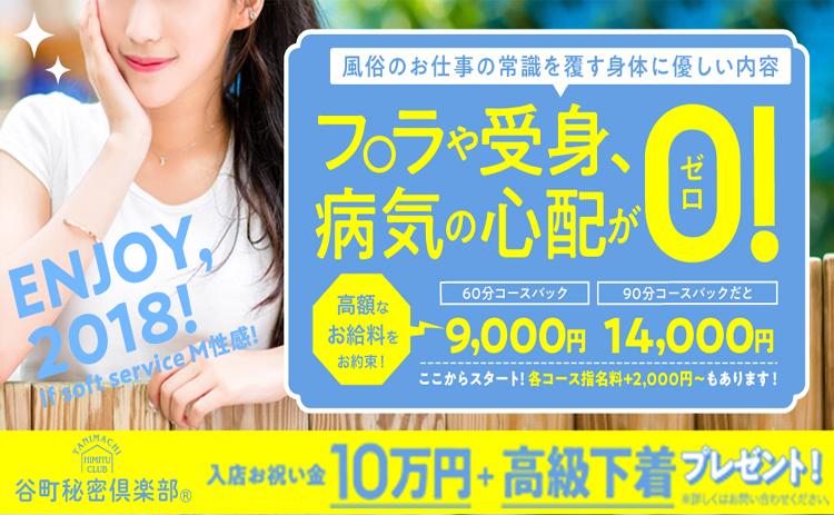 大阪 谷九のM性感専門店 谷町秘密俱楽部