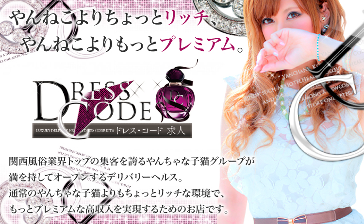 ドレス・コード ミナミ店